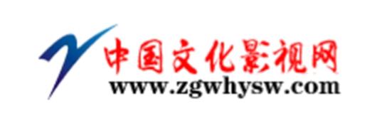 中国文化影视网广告(软文)招商收费标准