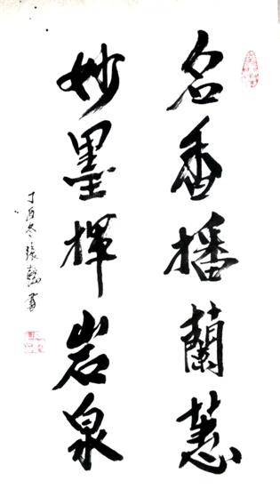 张懿先生书法作品名香播兰蕙妙笔回岩泉