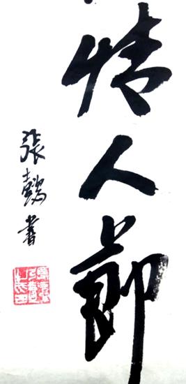张懿先生书法作品《情人节》欣赏