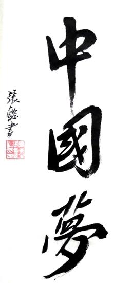 张懿先生书法作品中国梦展示