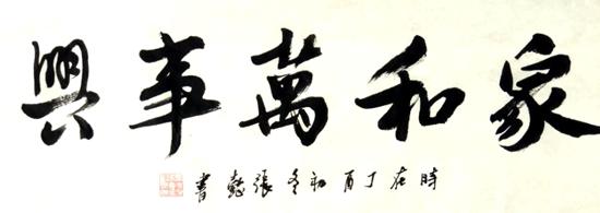 张懿先生书法作品家和万事兴展示