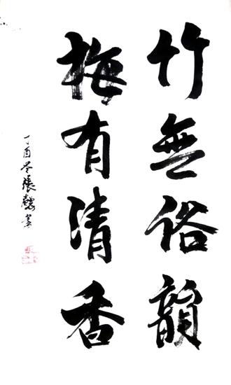 张懿先生书法作品《竹无俗韵、梅有清香》