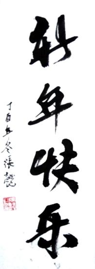 张懿先生书法作品《新年快乐》
