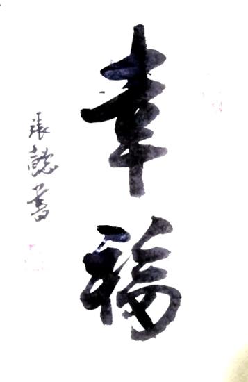 张懿先生书法作品《幸福》欣赏