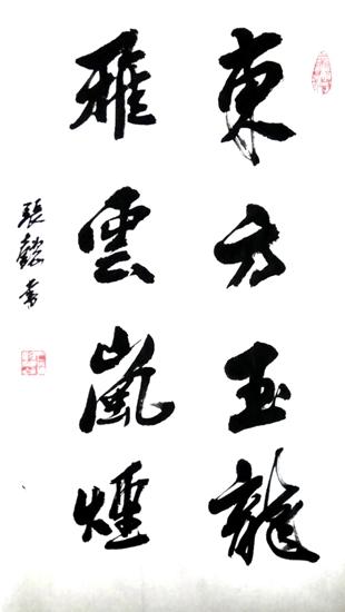 张懿先生书法作品《东方玉龙、雅云岚烟》欣赏