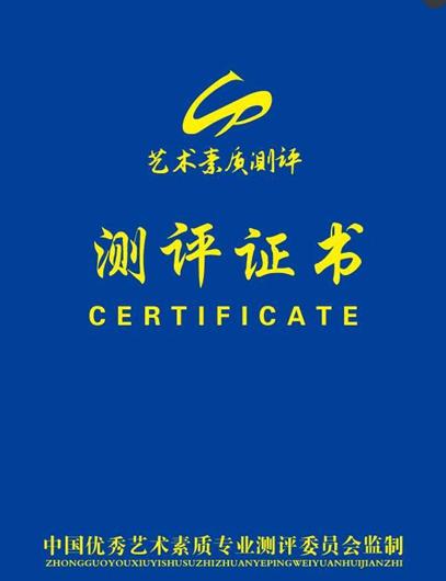 中国优秀艺术素质专业测评全国书画征稿启动
