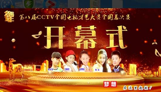 第八届全国才艺电视大赛全国总决赛进京温馨提示