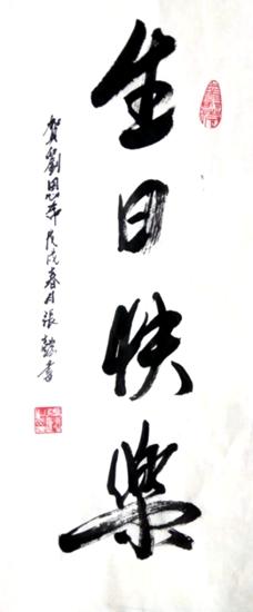 书法家张懿祝贺刘恩希生日快乐!