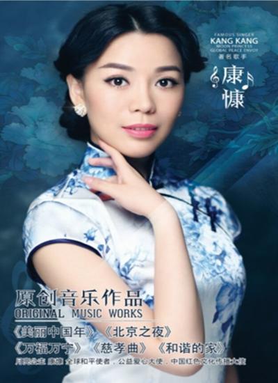 中共文艺座谈会青年歌手唯一代表:康慷