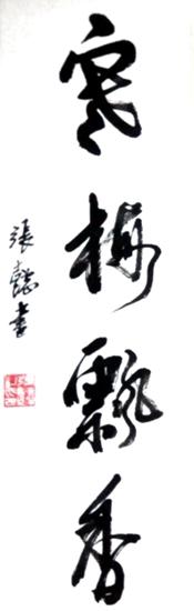 张懿先生书法作品《寒梅飘香》欣赏