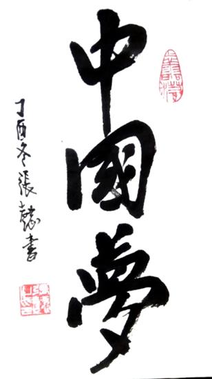 张懿先生书法作品《中国梦》欣赏