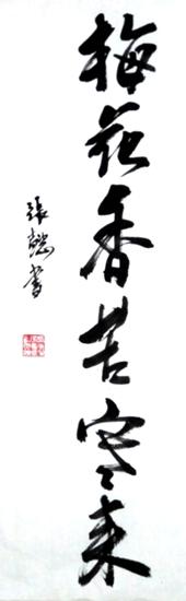 张懿先生书法作品《梅花香苦寒来》欣赏