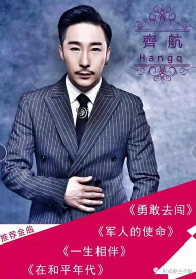 齐航:中国煤矿文工团歌唱演员