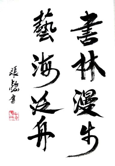 张懿先生书法作品《书林漫步艺海泛舟》