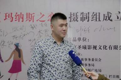 电影《玛纳斯之恋》摄制组在江苏南京成立
